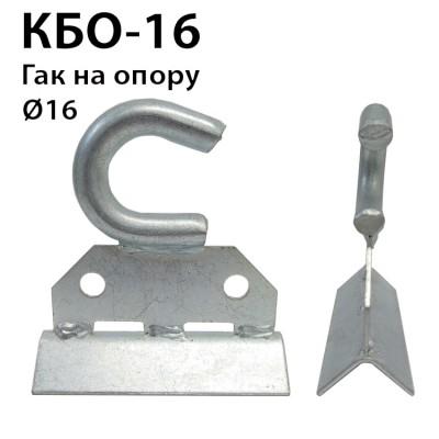 КБО-16 - гак під бандажну стрічку