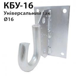 Гак універсальний КБУ 16