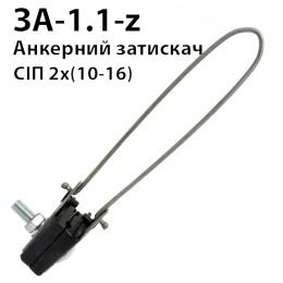 Анкерний затискач ЗА 1.1 (2х16-25)