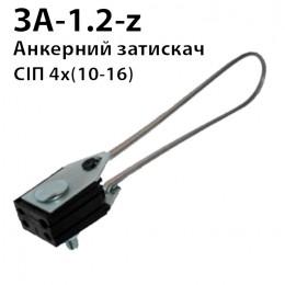 Анкерний затискач ЗА 1.2 (4х16-25)