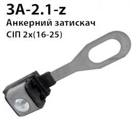 Анкерний затискач ЗА 2.1 (2х16-25)