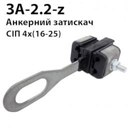 ЗА-2.2 - затискач анкерний 4 х (16-25)