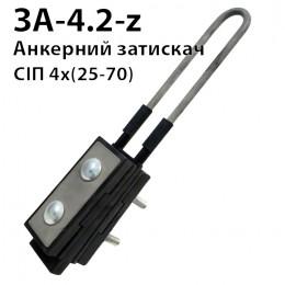 ЗА-4.2 - затискач анкерний 4 х (25-70)