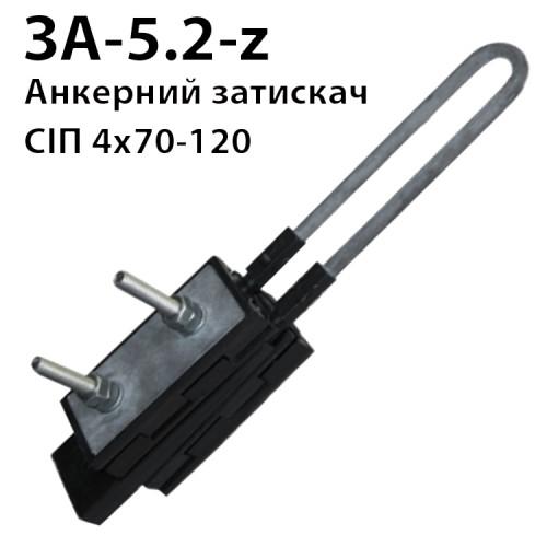 ЗА-5.2 - затискач анкерний 4 х (70-120)