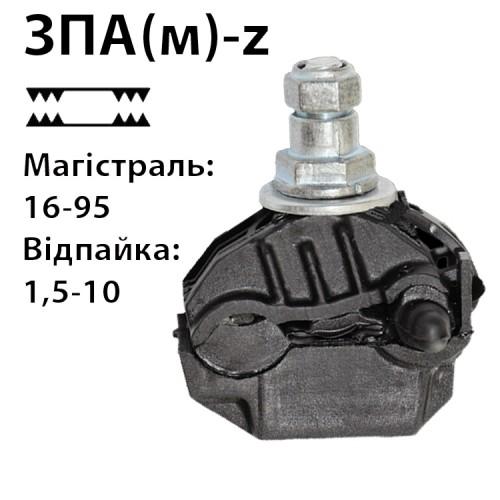 Зажим проколюючий ЗПА(м) (16-95)/(1,5-10)