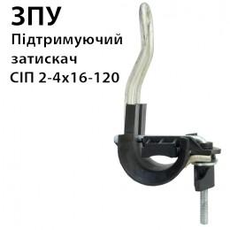ЗПУ - затискач підтримуючий унів. 4х16-120