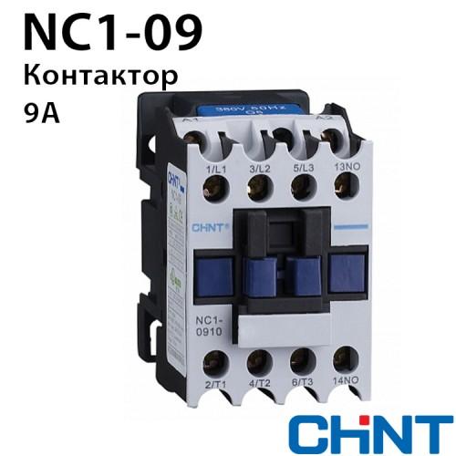 Контактор NC1-0908 230V 50Hz