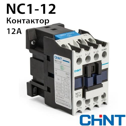 Контактор NC1-1201 36V 50Hz