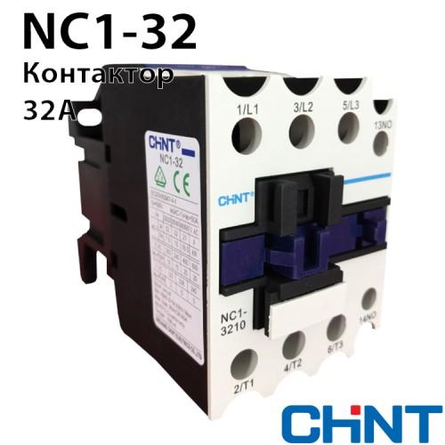 Контактор NC1-3210 48V 50Hz