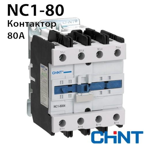 Контактор NC1-8011 380V 50Hz