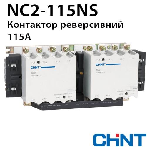 Контактор NC2-115NS реверс 115A 230В/АС3 50Гц