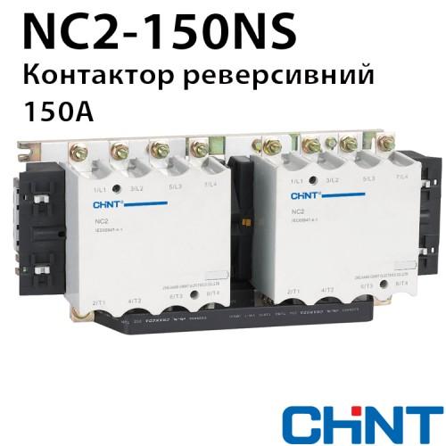 Контактор NC2-150NS реверс 150A 230В/АС3 50Гц
