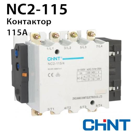 Контактор NC2-115 115A 220-240В/АС3 50Гц