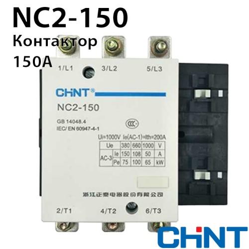 Контактор NC2-150 150A 220-240В/АС3 50Гц
