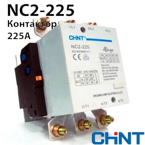 Контактор NC2-225 225A 220-240В/АС3 50Гц