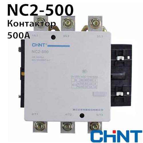 Контактор NC2-500 500A 230В/АС3 50Гц