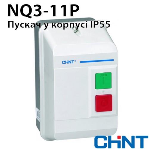 Пускач в корпусі NQ3-11P 9-13А АС 220В IP55