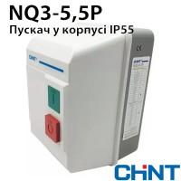 Пускач в корпусі NQ3-5,5P 9-13А АС 380В IP55