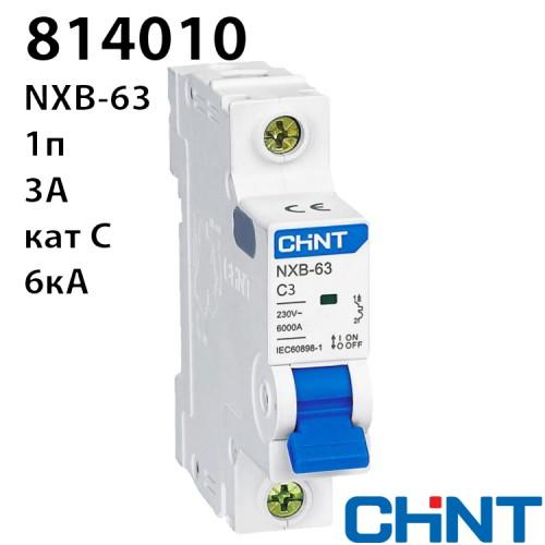 Автоматичний вимикач NXB-63 1P C3 6kA