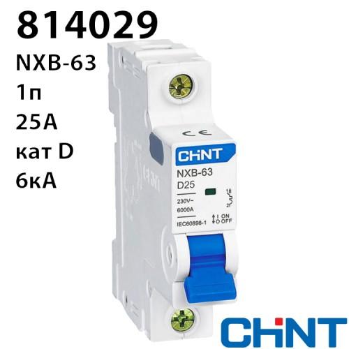 Автоматичний вимикач NXB-63 1P D25 6kA