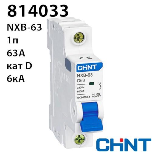 Автоматичний вимикач NXB-63 1P D63 6kA
