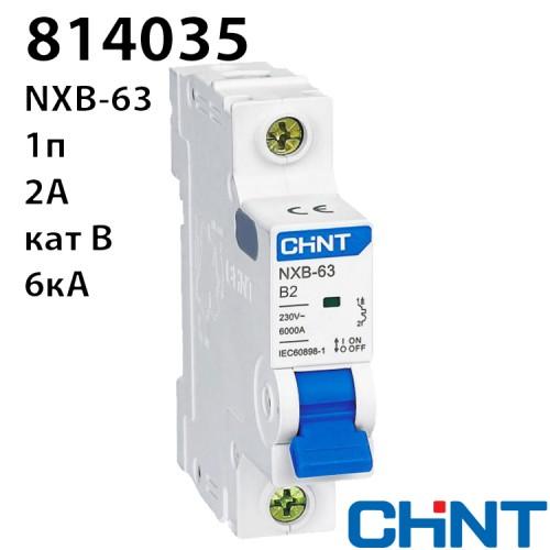 Автоматичний вимикач NXB-63 1P B2 6kA