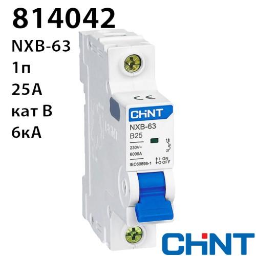 Автоматичний вимикач NXB-63 1P B25 6kA