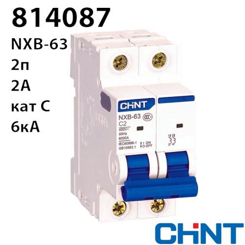 Автоматичний вимикач NXB-63 2P C2 6kA