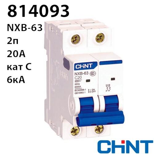 Автоматичний вимикач NXB-63 2P C20 6kA