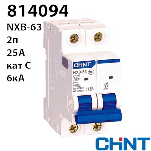 Автоматичний вимикач NXB-63 2P C25 6kA