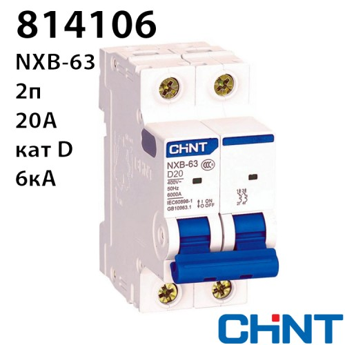 Автоматичний вимикач NXB-63 2P D20 6kA