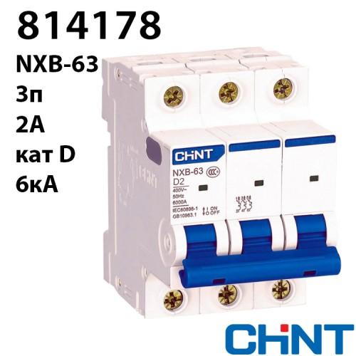 Автоматичний вимикач NXB-63 3P D2 6kA