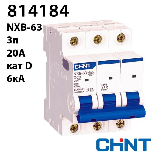 Автоматичний вимикач NXB-63 3P D20 6kA