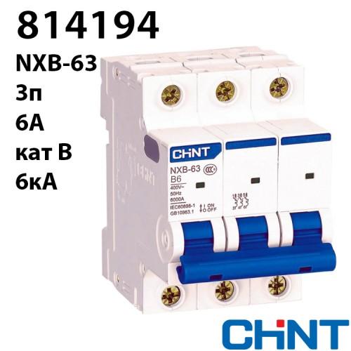 Автоматичний вимикач NXB-63 3P B6 6kA