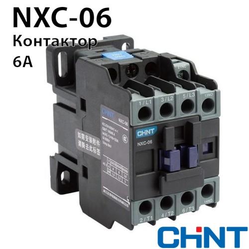 Контактор NXC-06 6A 220В/АС3 1НО+1НЗ 50Гц