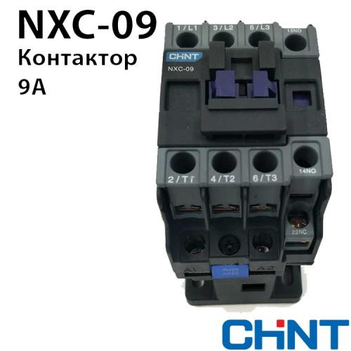 Контактор NXC-09 9A 220В/АС3 1НО+1НЗ 50Гц