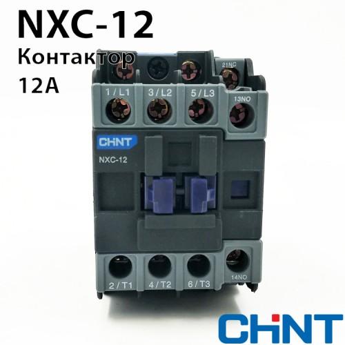 Контактор NXC-12 12A 220В/АС3 1НО+1НЗ 50Гц