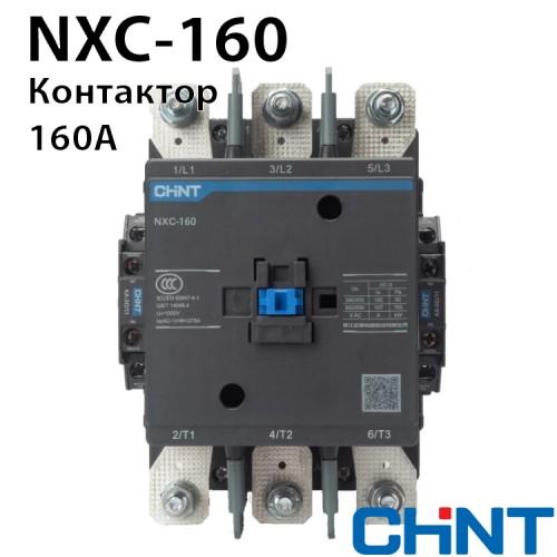 Контактор NXC-160 160A 220В/АС3 2НО+2НЗ 50Гц
