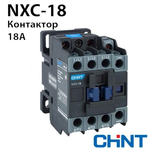 Контактор NXC-18 18A 220В/АС3 1НО+1НЗ 50Гц