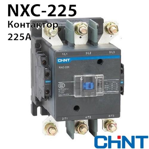 Контактор NXC-225 225A 220В/АС3 2НО+2НЗ 50Гц