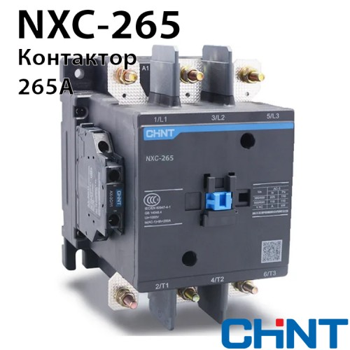 Контактор NXC-265 265A 220В/АС3 2НО+2НЗ 50Гц