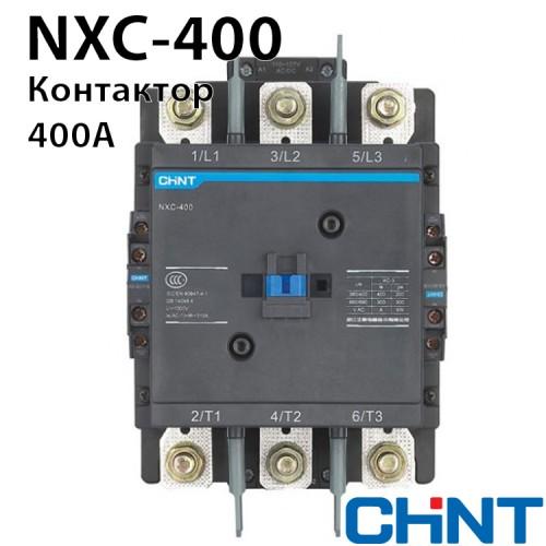 Контактор NXC-400 400A AC/DC 220В-240V/АС3 2НО+2НЗ 50Гц