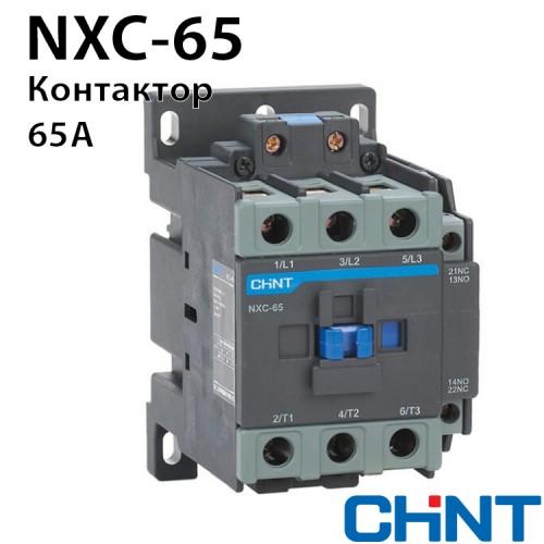 Контактор NXC-65 65A 220В/АС3 1НО+1НЗ 50Гц