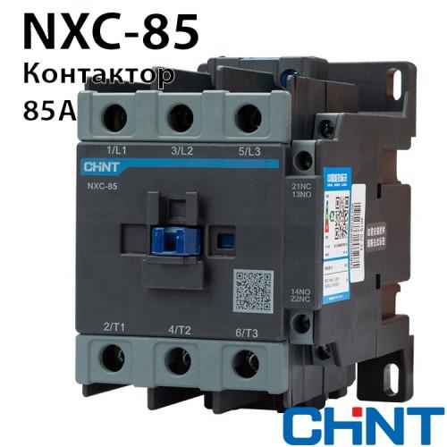 Контактор NXC-85 85A 220В/АС3 1НО+1НЗ 50Гц