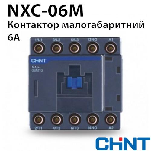 Міні контактор NXC-06M01 6A 220В/АС3 1НЗ 50Гц