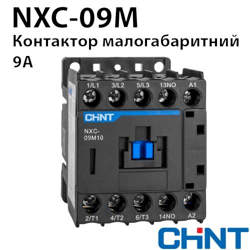 Міні контактор NXC-09M01 9A 220В/АС3 1НЗ 50Гц