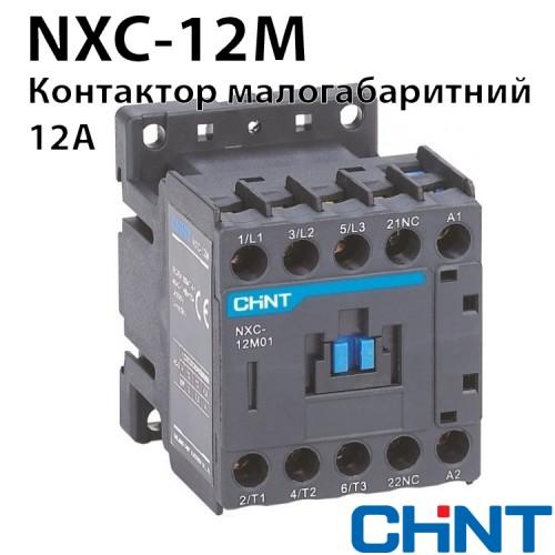 Міні контактор NXC-12M10 12A 220В/АС3 1НО 50Гц