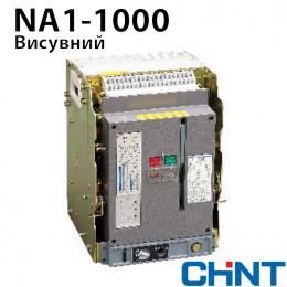 Повітряний Автоматичний Вимикач 1000А NA1-1000-1000M/3 MO-WD висувний AC220V