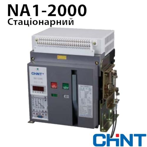 Повітряний Автоматичний Вимикач NA1-2000-1600M/3 MO-FX стаціонарний AC380V