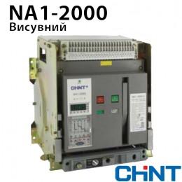 Повітряний Автоматичний Вимикач 1250А NA1-2000-1250M/3 MO-WD висувний AC220V